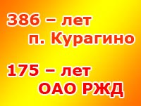 4 августа 2012 года в 10.00 на площади Трудовой Славы состоится праздничное мероприятие, посвящённое 386 – летию посёлка Курагино, 175 – летию ОАО РЖД.